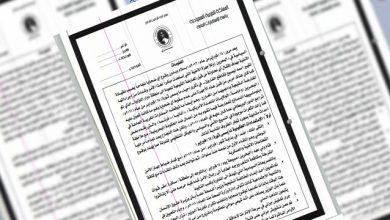 Photo of ويكيليكس: تخفيض سرعة الإنترنت في البحرين لإعاقة انتقال المعلومات تزامناً مع احتجاجات ذكرى 14 فبراير