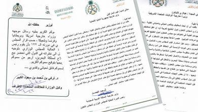 Photo of ويكيليكس: الخارجية السعودية راسلت 5 خارجيات غربية لرفع حظر تسليح البحرين