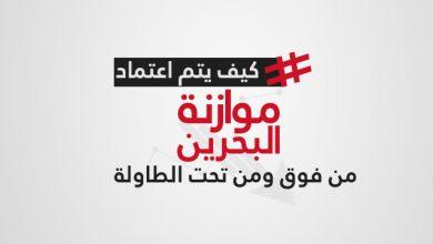 Photo of موازنة البحرين .. من فوق ومن تحت الطاولة؟