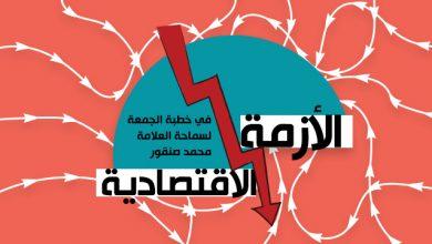 Photo of شاهد   12 سبباً في تفاقم الأزمة الاقتصادية في البحرين