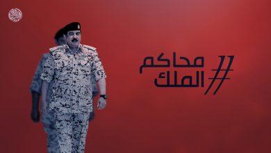 "Photo of القضاء العسكري .. استقلال كاذب: محاكمه وأحكامه بيد الملك والمسمى ""المشير"""
