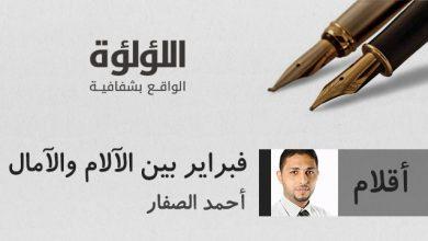 Photo of الحقوقي أحمد الصفار: فبراير بين الآلام والآمال