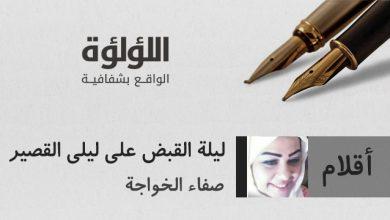 Photo of صفاء الخواجة: ليلة القبض على ليلى القصير