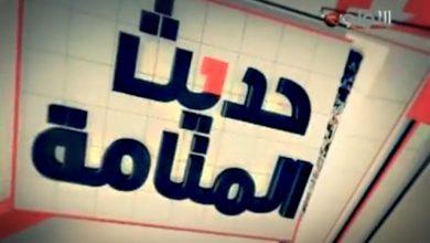 Photo of حديث المنامة | ترحيل النجاتي: الأبعاد والتبعات