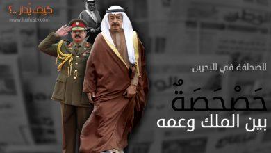 Photo of الصحافة في البحرين حَصْحَصَةٌ بين الملك وعمه