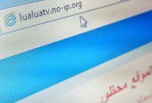 Photo of مركز الخيام ومنتدى البحرين يقدم إفادة لمجلس حقوق الإنسان حول حجب وزارة العدل الأمريكية لموقع قناة اللؤلؤة الفضائية