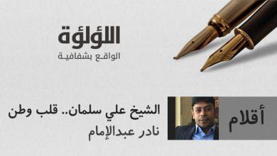 Photo of نادر عبدالإمام: الشيخ علي سلمان .. قلب وطن