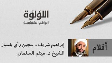 Photo of الشيخ ميثم السلمان: إبراهيم شريف .. سجين رأي بامتياز