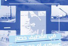 Photo of في القطيف حصارٌ عسكري أم حجرٌ صحي ؟