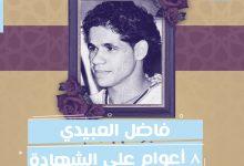 Photo of فاضل العبيدي 8 أعوام على الشهادة