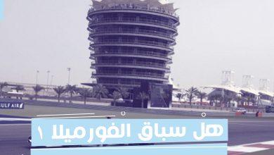 Photo of هل سباق الفورميلا 1 اهم من صحة البحرينين