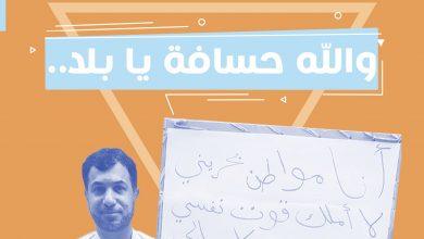 Photo of واااه حسافة يا بلد