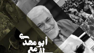 Photo of سلفي مع ابو مهدي