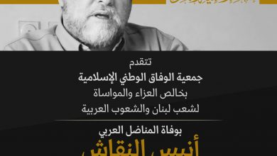 Photo of جمعية الوفاق تنعى المناضل والباحث الأستاذ أنيس النقاش