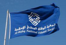 Photo of الوفاق: اعتداءات عاشوراء تبرز حجم الأزمة السياسية في البحرين مجدداً